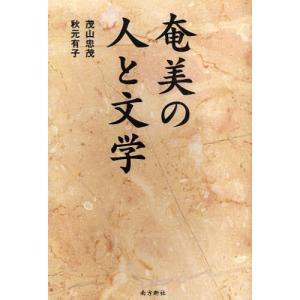 奄美の人と文学|ggking