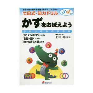 七田式NEW知力ドリル3,4歳 かずをお|ggking