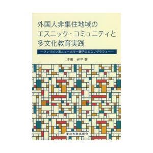 本 ISBN:9784861632853 坪田光平/著 出版社:東北大学出版会 出版年月:2018年...