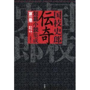 国枝史郎伝奇短篇小説集成 第1巻|ggking