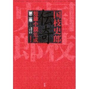 国枝史郎伝奇短篇小説集成 第2巻|ggking