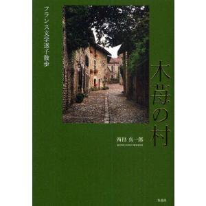 木苺の村 フランス文学迷子散歩|ggking