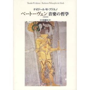 本 ISBN:9784861823015 テオドール・W・アドルノ/〔著〕 大久保健治/訳 出版社:...