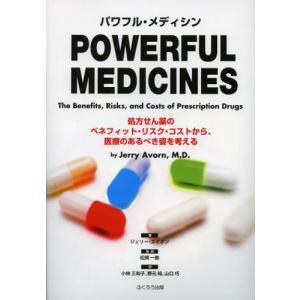 パワフル・メディシン 処方せん薬のベネフィット・リスク・コストから、医療のあるべき姿を考える