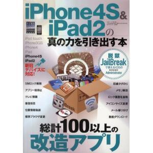 iPhone4S & iPad2の真の力を引き出す本 総計100以上の改造アプリ|ggking