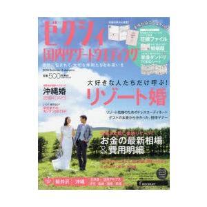 本[ムック] ISBN:9784862075673 出版社:リクルートホールディングス 出版年月:2...