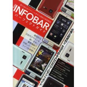 iida INFOBAR A01パーフェクトガイド 魅力溢れるデザインと多彩な機能を徹底解剖 ggking
