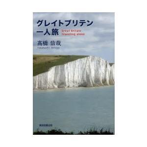 本 ISBN:9784862237712 高橋信哉/著 出版社:東京図書出版 出版年月:2014年0...