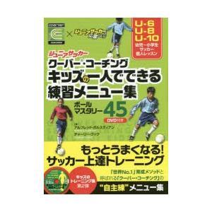 ジュニアサッカークーバー・コーチングキッズの一人でできる練習メニュー集 ボールマスタリー45