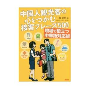 本 ISBN:9784862553331 韓美齢/著 出版社:カンゼン 出版年月:2016年02月 ...