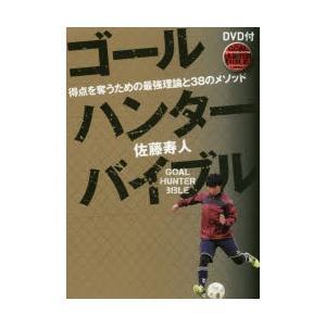 本 ISBN:9784862553447 佐藤寿人/著 出版社:カンゼン 出版年月:2016年05月...