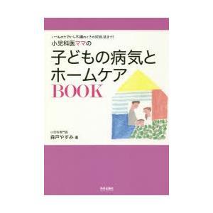 本 ISBN:9784862573889 森戸やすみ/著 出版社:内外出版社 出版年月:2018年0...
