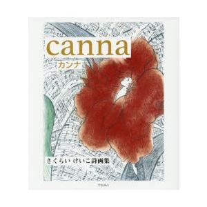 カンナ さくらいけいこ詩画集|ggking