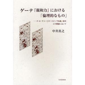 本 ISBN:9784862652683 中井真之/著 出版社:鳥影社・ロゴス企画 出版年月:201...