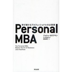 Personal MBA 学び続けるプロフェッショナルの必携書|ggking