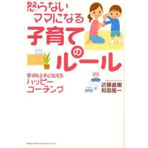 本 ISBN:9784862800855 近藤直樹/著 和田晃一/著 出版社:総合法令出版 出版年月...