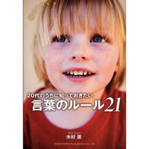 本 ISBN:9784862803245 木村進/著 出版社:総合法令出版 出版年月:2012年09...