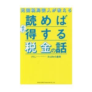 本 ISBN:9784862805935 さんきゅう倉田/著 出版社:総合法令出版 出版年月:201...