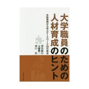 本 ISBN:9784862831637 澤谷敏行/著 五藤勝三/著 河口浩/著 出版社:関西学院大...