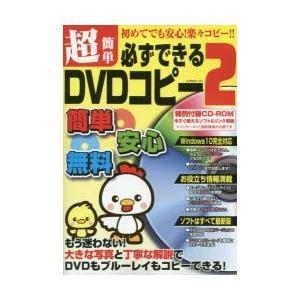 超簡単必ずできるDVDコピー 2 ggking