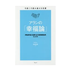 本 ISBN:9784863101715 アラン/著 笹根由恵/訳 出版社:ウェッジ 出版年月:20...