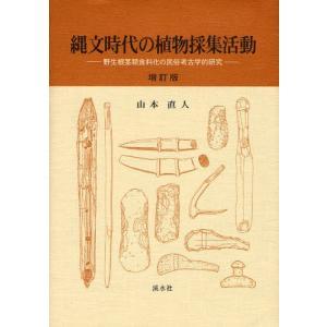縄文時代の植物採集活動 野生根茎類食料化の民俗考古学的研究 ggking