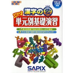 漢字の要 中学入試〈小6年生対象〉 STEP2|ggking