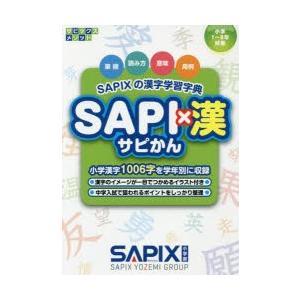 SAPI×漢 SAPIXの漢字学習字典|ggking