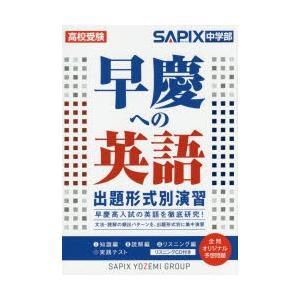早慶への英語出題形式別演習 高校受験|ggking