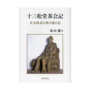 十三松堂茶会記 正木直彦の茶の湯日記