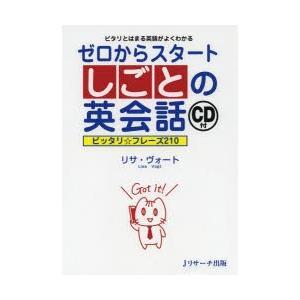 本 ISBN:9784863921849 リサ・ヴォート/著 出版社:Jリサーチ出版 出版年月:20...