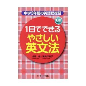 本 ISBN:9784863922204 成重寿/著 妻鳥千鶴子/著 出版社:Jリサーチ出版 出版年...