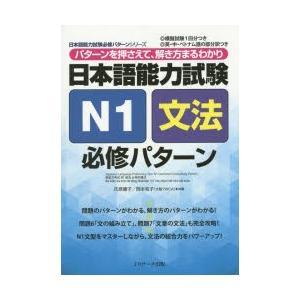 日本語能力試験N1文法必修パターン パターンを押さえて、解き方まるわかり