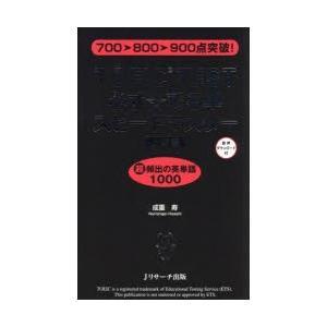 本 ISBN:9784863923270 成重寿/著 出版社:Jリサーチ出版 出版年月:2017年0...