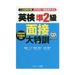 本 ISBN:9784863923485 植田一三/著 菊池葉子/著 上田敏子/著 出版社:Jリサー...
