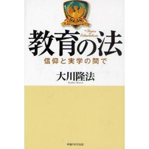本 ISBN:9784863951037 大川隆法/著 出版社:幸福の科学出版 出版年月:2011年...
