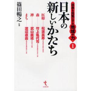 日本の新しいかたち|ggking