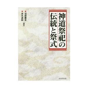 神道祭祀の伝統と祭式 ggking