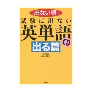 本 ISBN:9784864104272 中山/著 千野エー/イラスト 出版社:飛鳥新社 出版年月:...