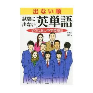 本 ISBN:9784864105507 中山/著 千野エー/イラスト 出版社:飛鳥新社 出版年月:...