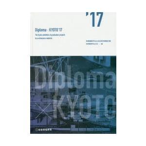 本 ISBN:9784864172417 京都建築学生之会/編 出版社:総合資格出版局 出版年月:2...