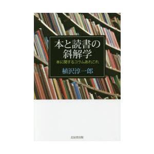 本と読書の斜解学 本に関するコラムあれこれ|ggking