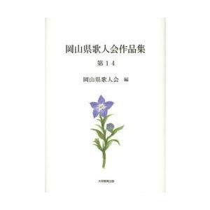 岡山県歌人会作品集 第14 ggking