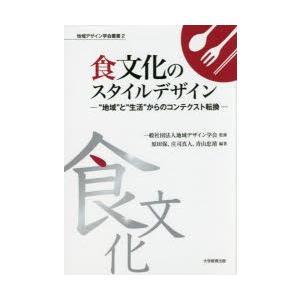 本 ISBN:9784864293389 原田保/編著 庄司真人/編著 青山忠靖/編著 出版社:大学...