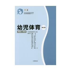 幼児体育 理論と実践 中級 日本幼児体育学会認定幼児体育指導員養成テキスト ggking