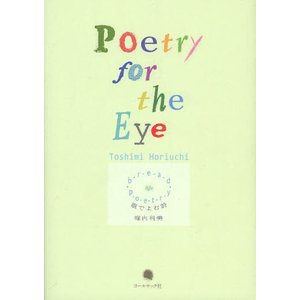 Poetry for the Eye 眼でよむ詩 堀内利美図形詩集|ggking