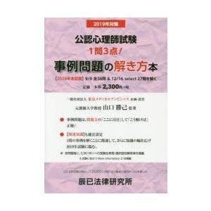 公認心理師試験事例問題の解き方本 2019年対策
