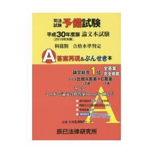 司法試験予備試験論文本試験科目別・A答案再現&ぶんせき本 平成30年度版|ggking