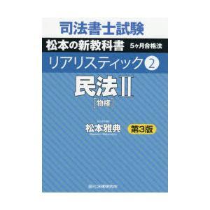 司法書士試験松本の新教科書5ケ月合格法リアリスティック 2|ggking