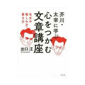 芥川・太宰に学ぶ心をつかむ文章講座 名文の愉しみ方・書き方|ggking